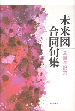 画像1: 『未来図合同句集 30周年記念』(みらいずごうどうくしゅう)
