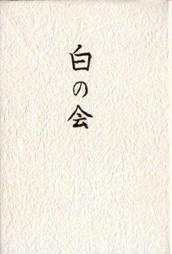 画像1: 『白の会』(しろのかい)