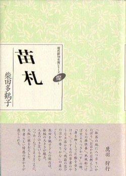 画像1: 柴田多鶴子句集『苗札』(なえふだ)