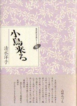 画像1: 清水洋子句集『小鳥来る』(ことりくる)