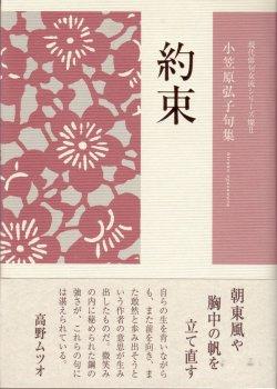 画像1: 小笠原弘子句集『約束』(やくそく)