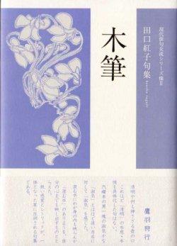 画像1: 田口紅子句集『木筆』(もくしつ)
