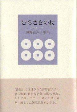 画像1: 海野冨久子歌集『むらさきの杖』