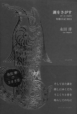 画像1: 永田淳歌集『湖をさがす』(うみをさがす)