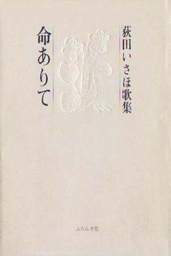 画像1: 荻田いさほ歌集『命ありて』