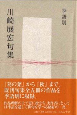 画像1: 『季語別 川崎展宏句集』(きごべつ かわさきてんこうくしゅう)