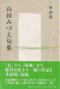 画像1: 『季語別 山田みづえ句集』(きごべつ やまだみづえくしゅう)