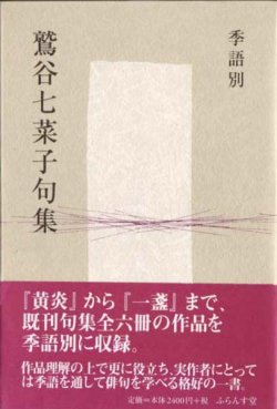 画像1: 『季語別 鷲谷七菜子句集』(きごべつ わしたにななこくしゅう)