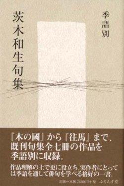 画像1: 『季語別 茨木和生句集』(きごべつ いばらきかずおくしゅう)