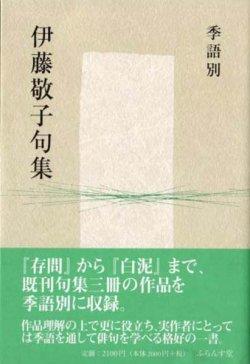画像1: 『季語別 伊藤敬子句集』(きごべつ いとうけいこくしゅう)