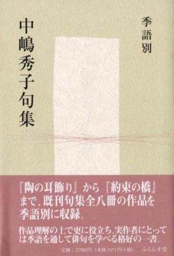 画像1: 『季語別 中嶋秀子句集』(きごべつ なかじまひでこくしゅう)