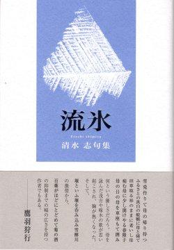 画像1: 清水志句集『流氷』(りゅうひょう)【品切れ】