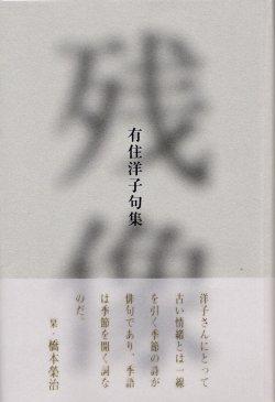 画像1: 有住洋子句集『残像』(ざんぞう)