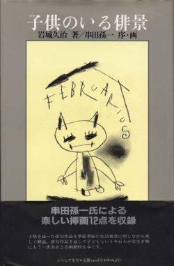 画像1: 岩城久治,串田孫一『子供のいる俳景』
