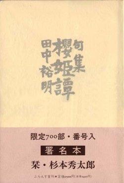 画像1: 田中裕明句集『櫻姫譚』(おうきたん)