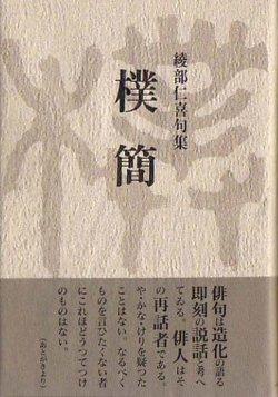 画像1: 綾部仁喜句集『樸簡』(ぼくかん)