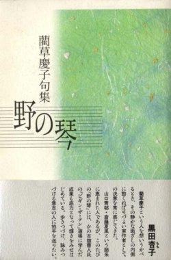 画像1: 藺草慶子句集『初版本野の琴』