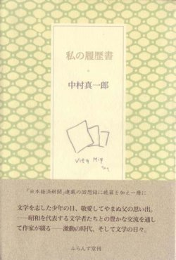 画像1: 中村真一郎『私の履歴書』