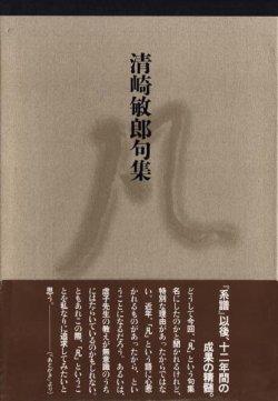 画像1: 清崎敏郎句集 『凡』(ぼん)