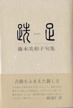 画像1: 藤本美和子句集『跣足』(はだし)