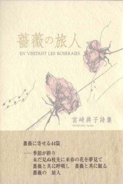 画像1: 宮崎典子詩集『薔薇の旅人』