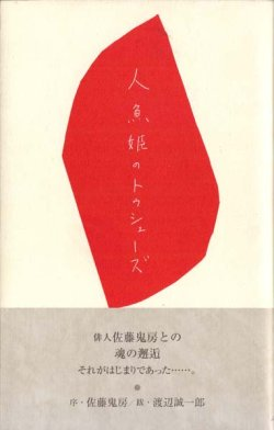 画像1: 水月りの句集『人魚姫のトゥシューズ』(にんぎょひめのとぅしゅーず)