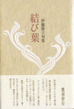 画像1: 伊藤節子句集『結び葉』