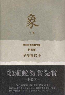 画像1: 宇多喜代子句集『象』(ぞう)
