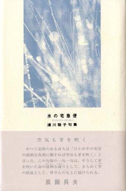 画像1: 浦川聡子句集『水の宅急便』(みずのたっきゅうびん)