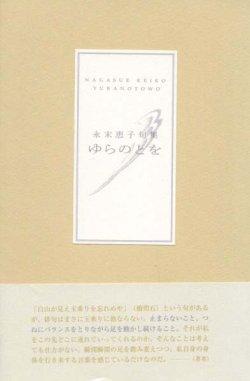 画像1: 永末恵子句集『ゆらのとを』(ゆらのとを)