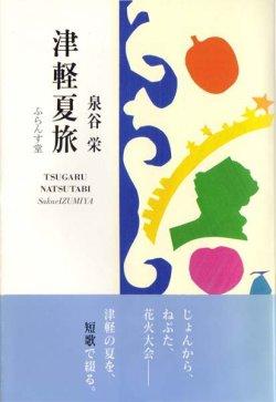 画像1: 泉谷栄歌集『津軽夏旅』