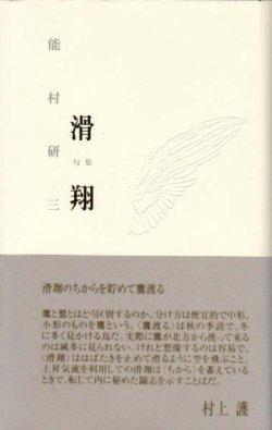 画像1: 能村研三句集『滑翔』(かっしょう)