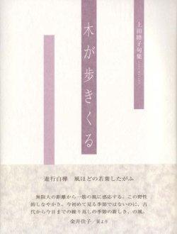 画像1: 上田睦子句集『木が歩きくる』