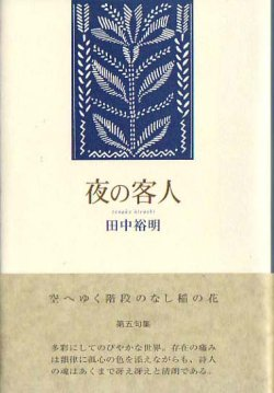 画像1: 田中裕明句集『夜の客人』(よるのまろうど)
