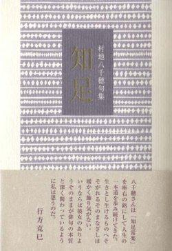 画像1: 村地八千穂句集『知足』