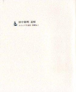 画像1: 『田中裕明追悼』(たなかひろあきついとう)