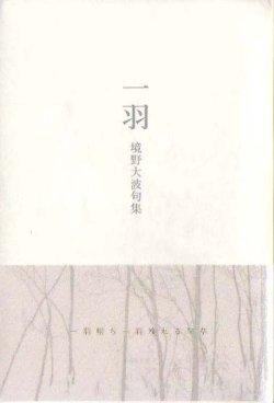 画像1: 境野大波句集『一羽』(いちわ)