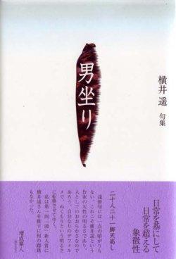 画像1: 横井遥句集『男坐り』(おとこずわり)