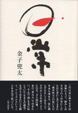 画像1: 金子兜太句集『日常』(にちじょう)