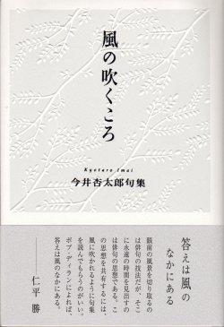画像1: 今井杏太郎句集『風の吹くころ』(かぜのふくころ)