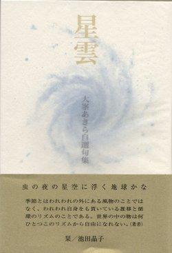 画像1: 大峯あきら自選句集『星雲』(せいうん)