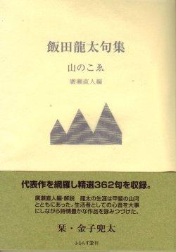 画像1: 飯田龍太句集『山のこゑ』(やまのこえ)