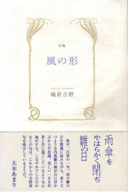 画像1: 城倉吉野句集『風の形』(かぜのかたち)