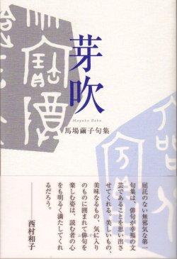 画像1: 知音青炎叢書 馬場繭子句集『芽吹』(めぶき)