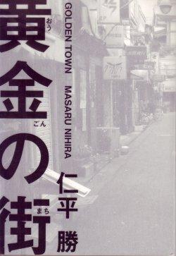 画像1: 仁平勝句集『黄金の街』(おうごんのまち)