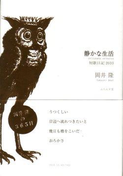 画像1: 岡井隆歌集『静かな生活』(しずかなせいかつ)