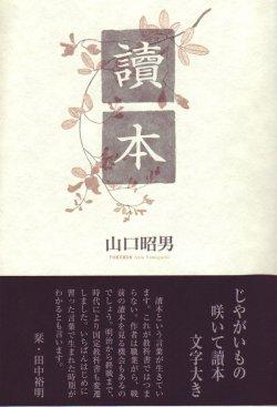 画像1: 山口昭男句集『讀本』(とくほん)