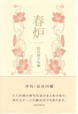 画像1: 岩井善子句集『春炉』(はるろ)