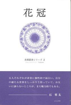 画像1: 炎環叢書2『花冠』(かかん)
