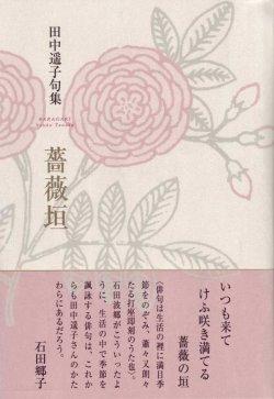画像1: 田中遥子句集『薔薇垣』(ばらがき)